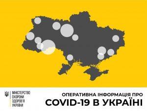 Эпидемия коронавируса в Украине, по данным Министерства здравоохранения на утро 29 марта